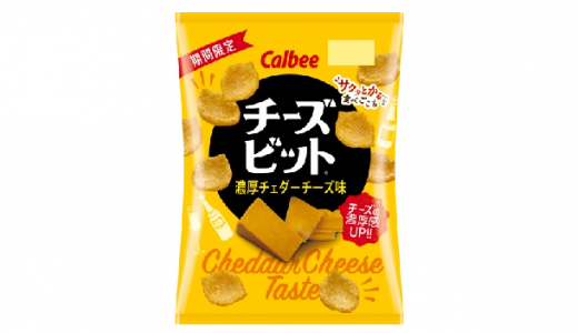 サクサクあとひく!「チーズビット 濃厚チェダーチーズ味」コンビニ先行発売
