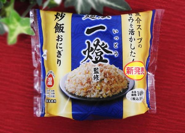 麺屋一燈監修 炒飯おにぎり(ローソン)価格:160円(税込)