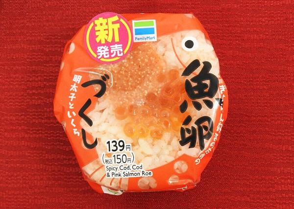 魚卵づくしおむすび(ファミリーマート)価格:150円(税込)