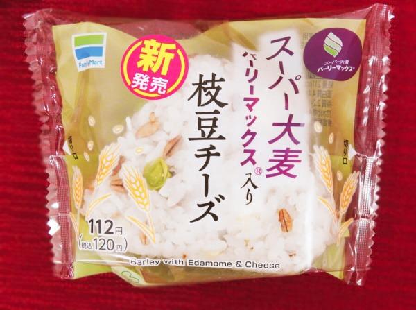 スーパー大麦 枝豆チーズ(ファミリーマート)価格:120円(税込)