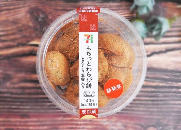 もちっとわらび餅 とろ~り黒蜜入り(セブンイレブン)価格:151円(税込)
