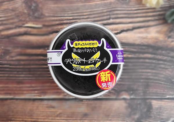 デビルズチョコケーキ(ファミリーマート)価格:258円(税込)