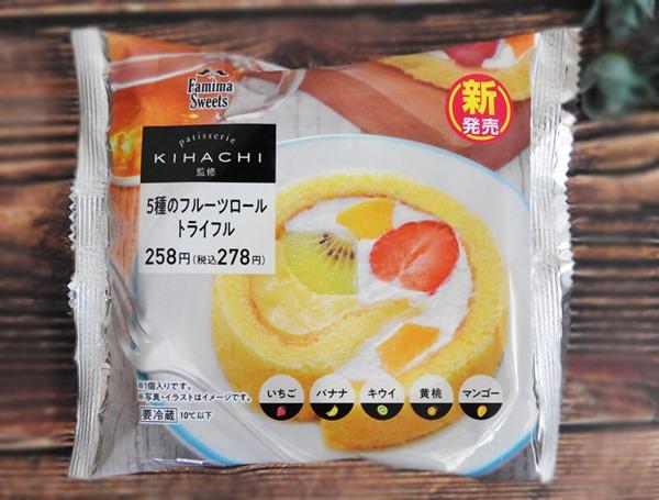 5種のフルーツロールトライフル(ファミリーマート)価格:278円(税込)