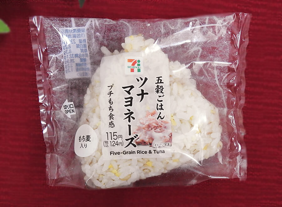 五穀ごはん ツナマヨネーズ(セブンイレブン)価格:124円(税込)