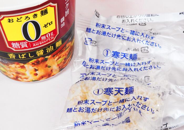 おどろき麺0(ゼロ) 香ばし醤油麺(ローソン)価格:232円(税込)