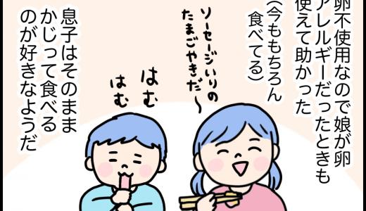 【連載・ママの買い物かご】魚肉ソーセージ、ニッスイ「おさかなソーセージ」推しになる3つの理由