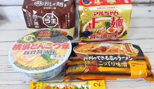 「おうちラーメン」インスタント・生めんのおすすめランキング ベスト5