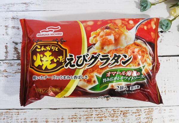 こんがりと焼いた えびグラタン 価格:358円(税抜)