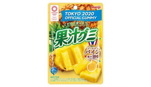 """果汁グミ、""""TOKYO2020オフィシャルグミ""""の新商品「ゴールデンパイン」発売"""