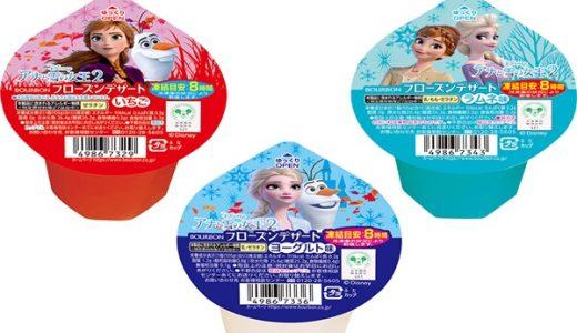 【新発売】こどもが喜ぶ!「アナと雪の女王2」パッケージのフローズンデザート発売