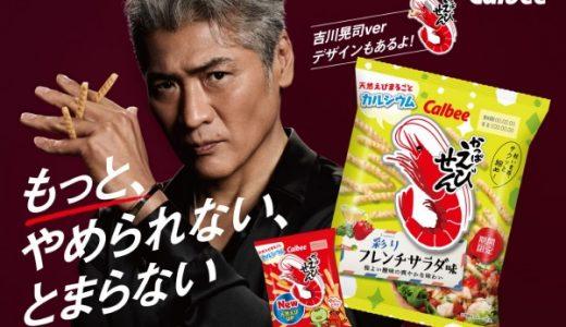 【レアパッケージも】「かっぱえびせん」吉川晃司もとまらない「彩りフレンチサラダ味」新発売