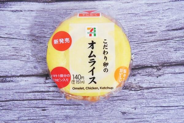 こだわり卵のオムライス(セブンイレブン) 価格:151円(税込)