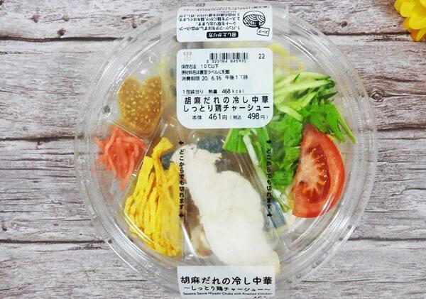 胡麻だれの冷し中華 しっとり鶏チャーシュー(ローソン) 価格:498円(税込)