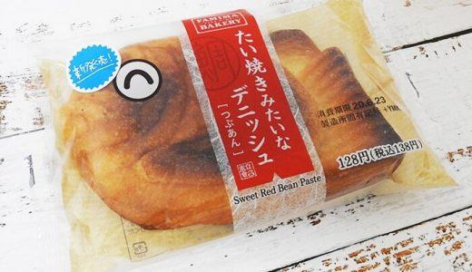 【新商品食レポ】ファミマ「たい焼きみたいなデニッシュ」は正解! おすすめの食べ方も紹介