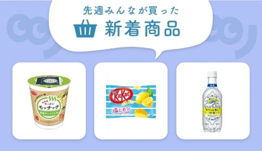 【5/31~6/6みんなが買ってる新着商品】お菓子でも熱中症対策!「キットカット」に 塩レモン・塩ライチが新登場