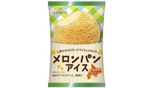 【ファミマ】大人気の「メロンパンアイス」、最新作が新発売!