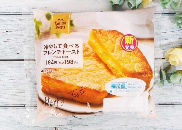 冷やして食べるフレンチトースト(ファミリーマート) 価格:198円(税込)
