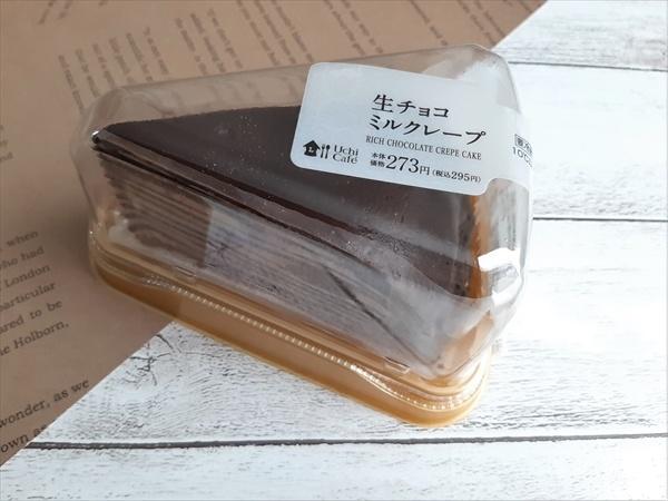 ローソン「生チョコミルクレープ」 価格:295円(税込) 2020年6月23日発売