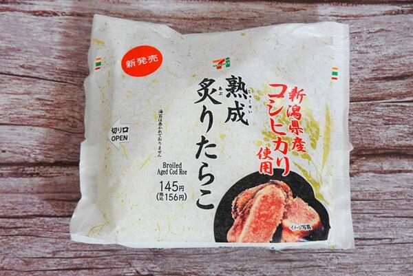 熟成炙りたらこ(セブンイレブン) 価格:156円(税込)