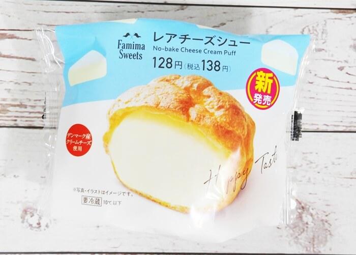 レアチーズシュー(ファミリーマート) 価格:138円(税込)