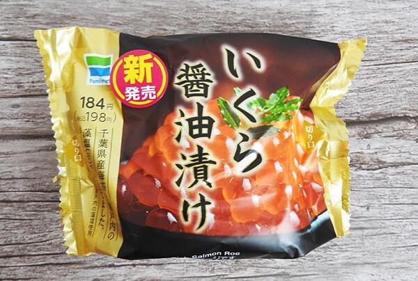 いくら醤油漬け(ファミリーマート) 価格:198円(税込)