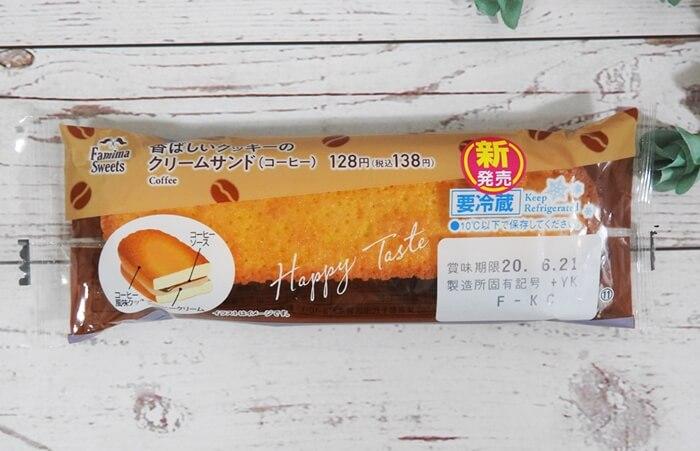 香ばしいクッキーのクリームサンド(コーヒー)(ファミリーマート) 価格:138円(税込)