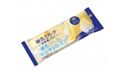 """""""練乳"""" ましまし仕立て!超濃厚な「練乳ミルクかき氷バー」新発売"""