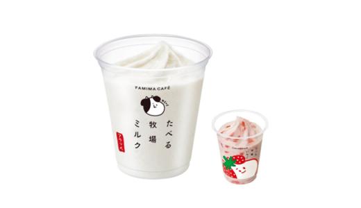 【ファミマ】「たべる牧場ミルク」がフラッペになって今年も登場!