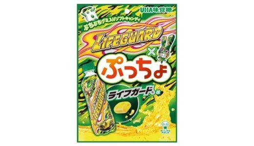 爽やかな味がくせになる!「ぷっちょ ライフガード味」新発売