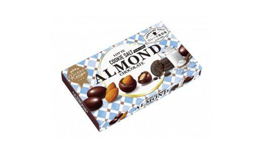 夏にピッタリ!クセになるまろやかな塩味&食感の「ロッテ アーモンドチョコレート〈クッキーソルト〉」新発売