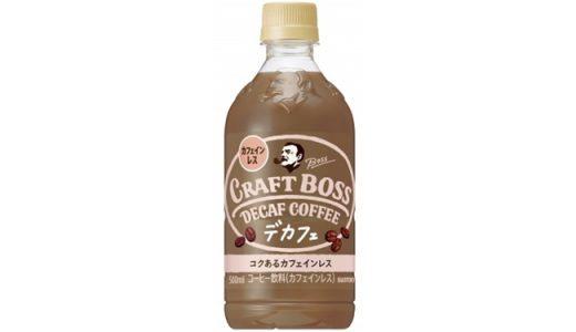 美味しさそのまま!カフェインレス「クラフトボス デカフェ」が新登場