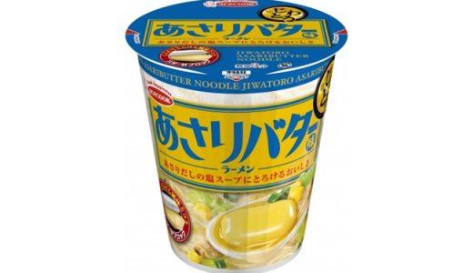 """エースコック """"じわとろ"""" シリーズに「あさりバター味ラーメン」新登場!"""