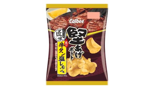ジューシーな肉の味わい!「堅あげポテト匠味 炙り牛タン塩レモン味」新発売