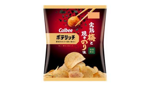 """ほどよい""""酸味""""がくせになる「ポテリッチ 完熟梅と焼きのり味」新発売"""