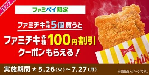 ファミチキ(ガーリック味)