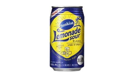 世界初登場!サンキストから甘酸っぱいお酒 「レモネード・サワー」が新登場