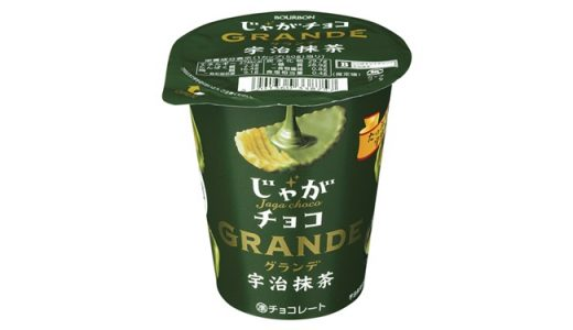 抹茶チョコたっぷり!甘じょっぱ系 「じゃがチョコグランデ宇治抹茶」期間限定で新発売