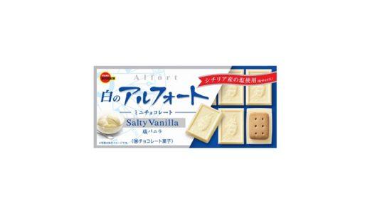 ほんのり塩味!「白のアルフォートミニチョコレート」期間限定で新発売