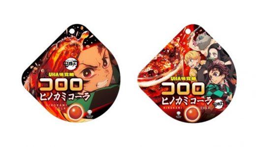 ファン必見!「コロロ」×『鬼滅の刃』コラボ第4弾、2デザインで新発売!