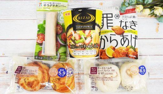 【食べ比べ】コンビニダイエットはRIZAPだけじゃない! おすすめロカボ・ダイエット食5選(ファミマ・ローソン・セブン)
