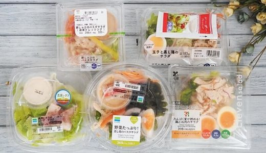 【コンビニ食べ比べ】食べやすくておいしい! ボリューム別おすすめサラダ5選(ファミマ・ローソン・セブン)
