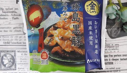 【コンビニ新商品食レポ】ローソンご当地おにぎり「霧島黒豚青唐みそ」独特な辛さが美味しい1品
