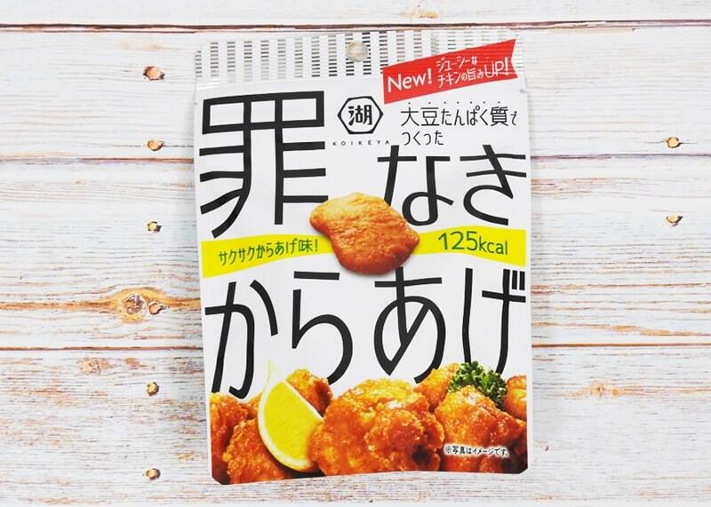 罪なきからあげ(コンビニ各社) 参考価格:170円(税込)
