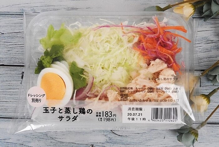 玉子と蒸し鶏のサラダ(ローソン)価格:198円(税込)