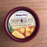 ハーゲンダッツの新商品「CreamyGelatoゴールデンパイン&マスカルポーネ」