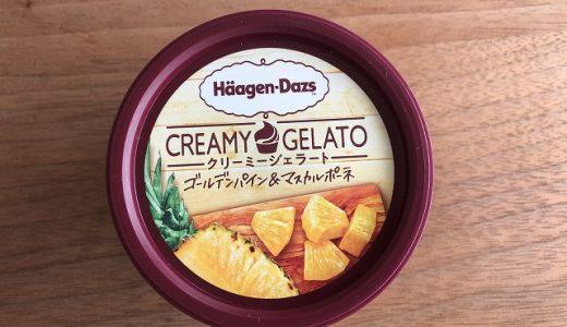 【クチコミまとめ】ハーゲンダッツ新商品「CreamyGelato ゴールデンパイン&マスカルポーネ」クチコミでは「ちょっと疑ったけど意外といける」の声