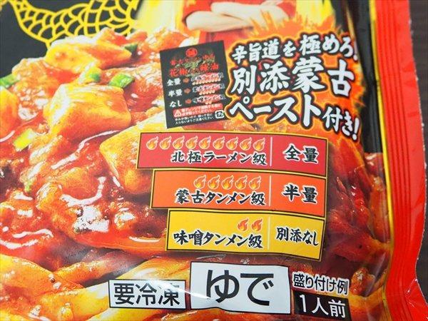 蒙古タンメン中本汁なし麻辛麺 価格:312円(税込)