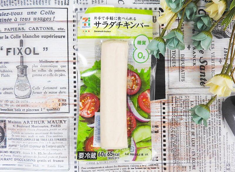 サラダチキンバー(セブンイレブン)価格:159円(税込)