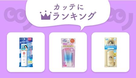 【編集部セレクト!カッテにランキング】紫外線からお肌を守ろう!人気の「UVケア」商品は?