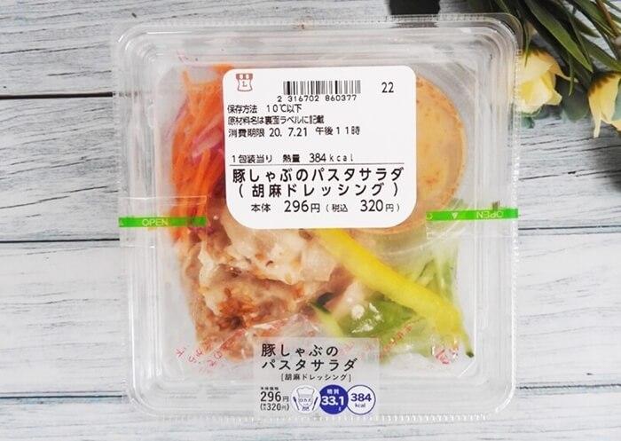 豚しゃぶのパスタサラダ(ローソン)価格:320円(税込)